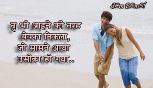Related to Bewafa Shayari Sms, SMS JOKES Hindi SMS, Funny SMS